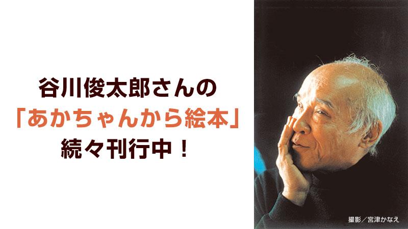 谷川俊太郎さんの「あかちゃんから絵本シリーズ」