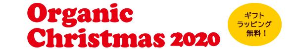 オーガニッククリスマス