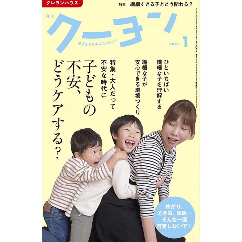 【月刊クーヨン2021年1月号】最新号:大人だって不安な時代に 子どもの不安、どうケアする?